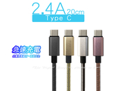 【2.4A彈簧20公分短線型】TypeC LG 三星 HTC SONY OPPO 華為 各廠牌都適用 快速充電旅充傳輸線快充線
