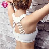 奧義瑜伽服運動內衣女緊身健身房跑步運動服春夏瑜伽抹胸運動上衣