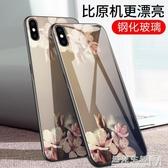 iphone xs max手機殼潮女男款硅膠玻璃殼全包iphonexs  遇見生活