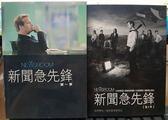 挖寶二手片-U00-092-正版DVD【新聞急先鋒 第1+2季】-套裝影集