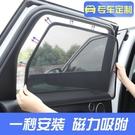汽車遮陽罩汽車遮陽簾防曬隔熱側后窗自動窗簾專車專用磁鐵遮光板擋防蚊網紗 LX 智慧 618狂歡
