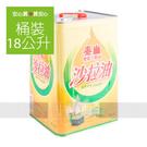 【泰山】沙拉油18公升...