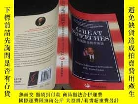 二手書博民逛書店罕見跟美國總統學英語Y17850 奧巴馬 中國發展出版社 出版2