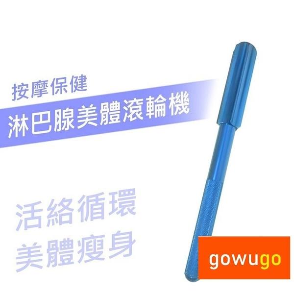 台灣製 按摩保健淋巴腺美體滾輪棒(不挑色) 減壓按摩器 腳底 紓壓 按摩 穴位 舒壓 辦公室