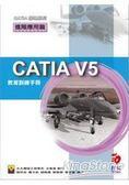 CATIA V5教育訓練手冊 進階應用篇(附範