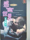 【書寶二手書T1/一般小說_HNG】感官世界_紀大偉