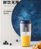 榨汁機猩摩飛新款榨汁杯家用水果迷你小型果汁杯電動便攜式榨 快速出貨 YJT