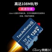 記憶卡高速手機內存卡128g行車記錄儀專用tf卡監控攝像頭存儲卡相機平板 榮耀3C