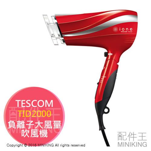 【配件王】日本代購 TESCOM TID2000 負離子吹風機 紅色 保濕 冷風 大風量 靜電抑制
