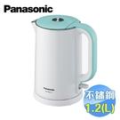 國際 Panasonic 1.2L雙層防燙不鏽鋼快煮壺 NC-HKD121