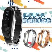 小米手環3 精鋼 雙扣 錶帶 替換帶 錶帶 腕帶 金屬 小米手環 3 磁吸式 三珠錶鏈 格朗鋼錶帶