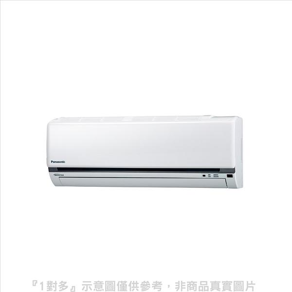 《全省含標準安裝》Panasonic國際牌【CS-LJ40BA2】變頻分離式冷氣內機6坪