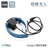 Fitbit Charge 2 時尚健身手環 原廠充電線 快速充電線 USB充電線