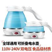 旅行水壺 T-Colors折疊旅行電熱水壺0.5L容量燒水壺旅游迷你小型功率 城市科技
