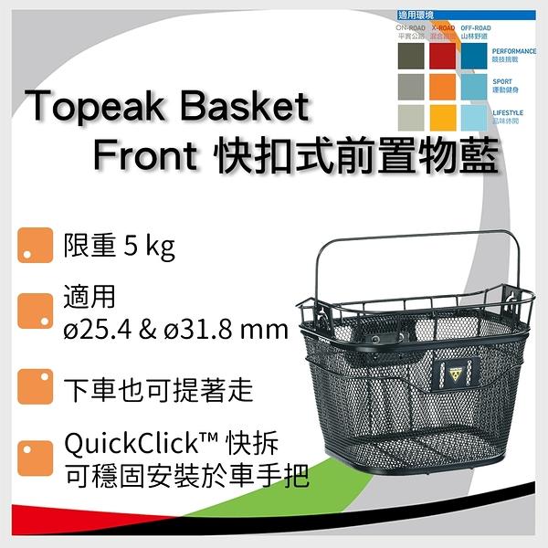 Topeak Basket Front 快扣式前置物籃