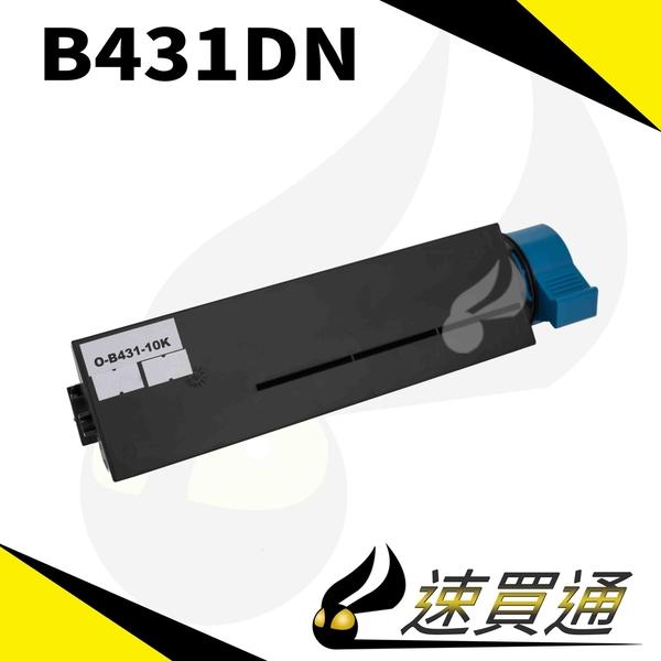【速買通】OKI B431DN/44574903 相容碳粉匣