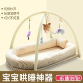 嬰兒床床中床嬰兒便攜式多功能新生兒寶寶仿生床嬰幼兒床墊睡籃 js8677『小美日記』