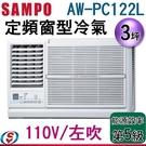 【信源】3坪【SAMPO聲寶定頻窗型冷氣...