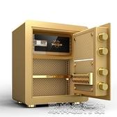 保險櫃家用小型保險箱全鋼防盜可隱藏入墻固定床頭櫃夾萬箱學生宿舍入櫃保管箱 歐韓流行館