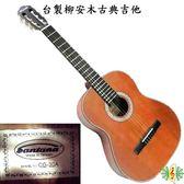 古典吉他 [網音樂城] 台製 吉他 柳安木 尼龍弦 台灣 製造 classical guitar (贈 背袋 教材 )