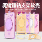 King*Shop~ 蘋果 5S iphone5 魔镜支架手機殼化妝镜子手機保護軟套