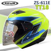 【ZEUS 瑞獅 ZS-611E TT18 安全帽 螢光黃藍】內藏遮陽鏡片 、免運費