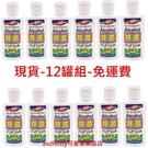 免運費-現貨-日本HADARIKI 酒精乾洗手凝露12罐組-60ML小罐好攜帶