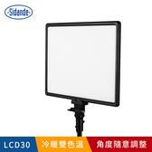 Sidande 斯丹德 16吋LED柔光燈(LED-300)