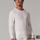 【三槍牌】精典時尚型男雙層純棉圓領長袖衛生衣~2件組