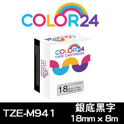 【COLOR24】for Brother TZ-M941 / TZe-M941 銀底黑字相容標籤帶(寬度18mm)