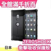 【Xperia XZ3 黑色】日本 ELECOM ZEROSHOCK 超衝擊吸收保護殼 Sony 手機殼【小福部屋】