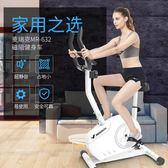 健身車 動感單車家用腳踏自行車磁控超靜音室內運動健身房器材T 2色