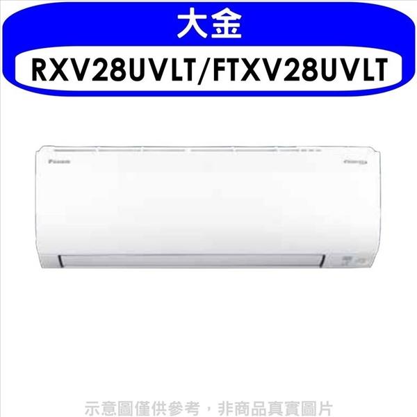 《結帳打95折》《全省含標準安裝》【RXV28UVLT/FTXV28UVLT】大金變頻冷暖大關分離式冷氣4坪