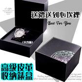 精緻皮革錶盒 盒收納盒送禮大方 899 ~匠子工坊~~UZ0058 ~
