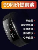 智慧手環彩屏多功能智能手環男運動手錶女測心率血壓記計步器oppo防水vivo  八折免運 最後一天