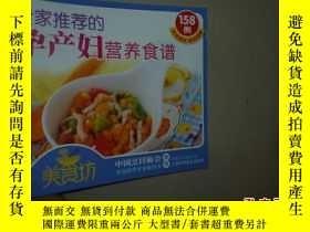 二手書博民逛書店罕見專家推薦的孕產婦營養食譜Y22983 上海科學普及出版社 出