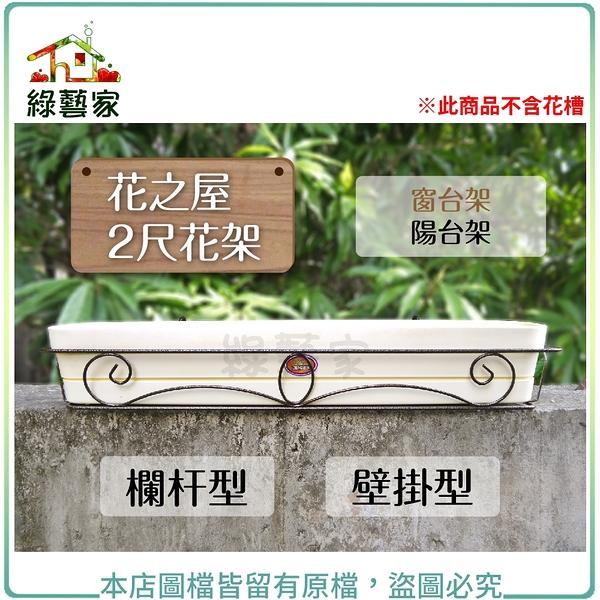 【綠藝家】花之屋2尺花架-欄杆型.壁掛型(窗台架.陽台架)