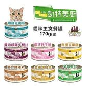 *King Wang*【24罐組】凱特美廚WERUVA《Cats in the Kitchen貓咪主食罐 》170G 多種口味//補貨中