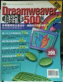 (二手書)Dreamweaver網頁設計魔法500招