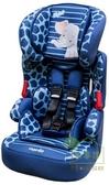 [ 家事達 ] 法國納尼亞NANIA- 旗艦成長型-兒童安全座椅-大象藍  特價 適用約3-12歲之孩童