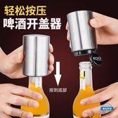 聖誕免運熱銷 開瓶器創意不銹鋼自動啤酒開瓶器酒吧酒店家用開酒啟瓶器按壓式瓶起子