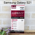 【ACEICE】鋼化玻璃保護貼(指紋版) Samsung Galaxy S21 5G (6.2吋)
