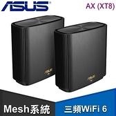 【南紡購物中心】ASUS 華碩 ZenWiFi AX (XT8) AX6600 三頻全屋網狀WiFi系統