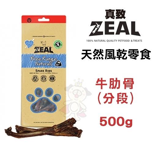 *KING WANG*48小時出貨▶ZEAL 真致 天然風乾零食-牛肋骨(分段) 500g 犬貓通用零食
