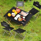 日韓戶外燒烤野餐桌椅便攜式沙灘折疊桌子超輕航空鋁合金桌TW【好康回饋◇85折】