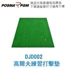 POSMA PGM 高爾夫練習打擊墊 普通版 (100CM X 150 CM) DJD002-100150S