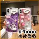 可愛兔子 蘋果 iPhone 13 12 Pro 11 Pro max i11 i6 i7 i8 Plus XR XSmax 透明手機殼掛繩 親愛的熱愛的流沙殼