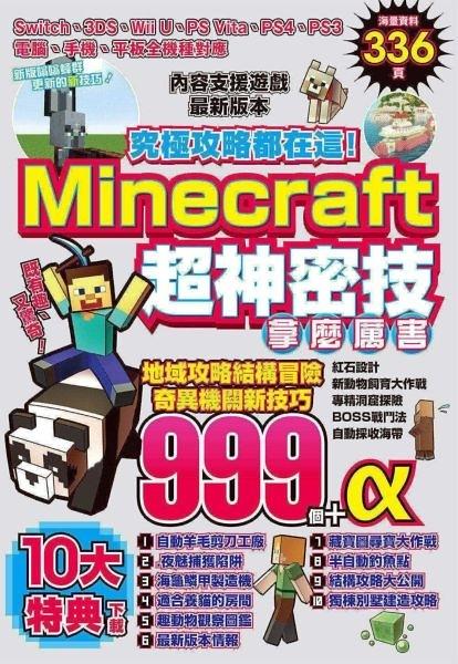 究極攻略都在這!Minecraft超神密技999個【城邦讀書花園】