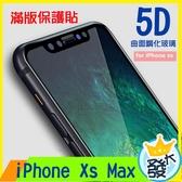 【大發】iPhone X Xs XsMax 5D 曲面 滿版鋼化玻璃貼  曲面鋼化螢幕貼 保護膜 玻璃貼 保護貼
