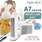 限時贈A1空氣清淨機 /【Opure 臻淨】A7免耗材靜電集塵電漿抑菌DC直流節能空氣清淨機